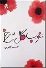 خرید کتاب خواب گل سرخ - چیستا یثربی از: www.ashja.com - کتابسرای اشجع
