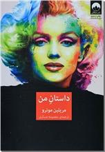 خرید کتاب داستان من از: www.ashja.com - کتابسرای اشجع