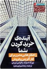 خرید کتاب آینده خرید کردن شما از: www.ashja.com - کتابسرای اشجع