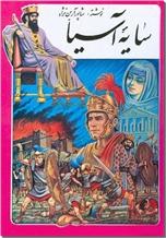 خرید کتاب سایه آسیا از: www.ashja.com - کتابسرای اشجع