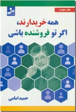 خرید کتاب همه خریدارند اگر تو فروشنده باشی از: www.ashja.com - کتابسرای اشجع