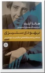 خرید کتاب عناصر و خاستگاه های حاکمیت توتالیتر - یهود از: www.ashja.com - کتابسرای اشجع
