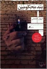 خرید کتاب بند محکومین از: www.ashja.com - کتابسرای اشجع