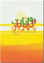 خرید کتاب روایات گهربار از: www.ashja.com - کتابسرای اشجع