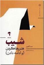 خرید کتاب شیب از: www.ashja.com - کتابسرای اشجع