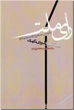 خرید کتاب رای ملت از: www.ashja.com - کتابسرای اشجع