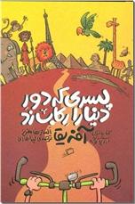 خرید کتاب پسری که دور دنیا را رکاب زد 1 از: www.ashja.com - کتابسرای اشجع