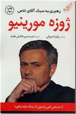 خرید کتاب ژوزه مورینیو رهبری به سبک آقای خاص از: www.ashja.com - کتابسرای اشجع