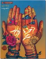 خرید کتاب دختر انار از: www.ashja.com - کتابسرای اشجع
