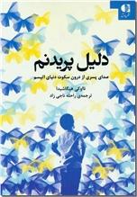 خرید کتاب دلیل پریدنم از: www.ashja.com - کتابسرای اشجع