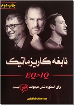 خرید کتاب جعبه چوبی هدیه 25*25 - کد 1 از: www.ashja.com - کتابسرای اشجع