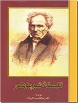خرید کتاب فلسفه شوپنهاور از: www.ashja.com - کتابسرای اشجع