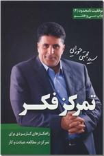 خرید کتاب تمرکز فکر از: www.ashja.com - کتابسرای اشجع