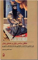 خرید کتاب خاقان صاحب قران و علمای زمان از: www.ashja.com - کتابسرای اشجع