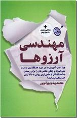 خرید کتاب مهندسی آرزوها از: www.ashja.com - کتابسرای اشجع