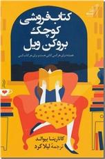خرید کتاب کتاب فروشی کوچک بروکن ویل از: www.ashja.com - کتابسرای اشجع