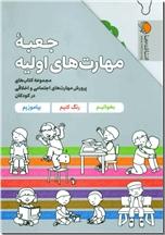 خرید کتاب جعبه مهارت های اولیه - 7جلدی قابدار از: www.ashja.com - کتابسرای اشجع
