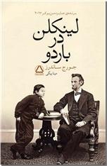 خرید کتاب لینکلن در باردو از: www.ashja.com - کتابسرای اشجع