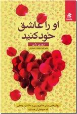 خرید کتاب او را عاشق خود کنید از: www.ashja.com - کتابسرای اشجع