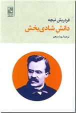 خرید کتاب دانش شادی بخش از: www.ashja.com - کتابسرای اشجع
