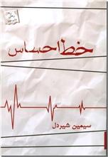 خرید کتاب خط احساس از: www.ashja.com - کتابسرای اشجع