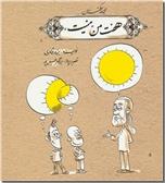 خرید کتاب هفت من منیت از: www.ashja.com - کتابسرای اشجع