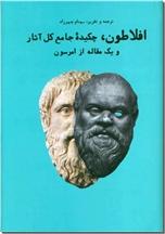 خرید کتاب افلاطون از: www.ashja.com - کتابسرای اشجع