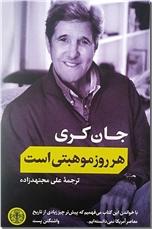 خرید کتاب هر روز موهبتی بزرگ است از: www.ashja.com - کتابسرای اشجع