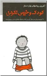 خرید کتاب آخرین روشهای چاره ساز، کودک و خیس نکردن از: www.ashja.com - کتابسرای اشجع