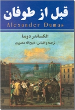 خرید کتاب قبل از طوفان از: www.ashja.com - کتابسرای اشجع