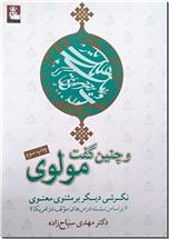 خرید کتاب و چنین گفت مولوی از: www.ashja.com - کتابسرای اشجع