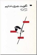 خرید کتاب نگویید چیزی نداریم از: www.ashja.com - کتابسرای اشجع