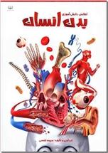 خرید کتاب اطلس دانش آموزی بدن انسان از: www.ashja.com - کتابسرای اشجع