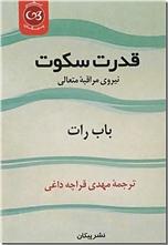 خرید کتاب قدرت سکوت از: www.ashja.com - کتابسرای اشجع