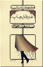 خرید کتاب جعبه چوبی هدیه 25*25 - کد 10 از: www.ashja.com - کتابسرای اشجع