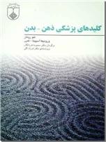 خرید کتاب کلیدهای پزشکی ذهن - بدن از: www.ashja.com - کتابسرای اشجع