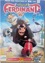 خرید کتاب بازی فکری فردیناند با سگ های قهرمان از: www.ashja.com - کتابسرای اشجع