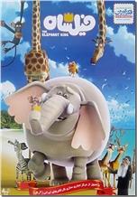 خرید کتاب بازی فکری فیل شاه از: www.ashja.com - کتابسرای اشجع