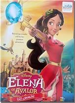 خرید کتاب بازی فکری پرنسس النا از: www.ashja.com - کتابسرای اشجع
