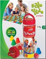 خرید کتاب بازی فکری منچ و مارپله سطلی از: www.ashja.com - کتابسرای اشجع