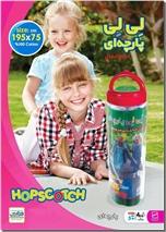 خرید کتاب بازی پارچه ای لی لی سطلی از: www.ashja.com - کتابسرای اشجع