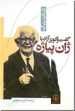 خرید کتاب گفت و گوی آزاد با ژان پیاژه از: www.ashja.com - کتابسرای اشجع