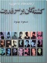 خرید کتاب کشته گان بر سر قدرت از: www.ashja.com - کتابسرای اشجع