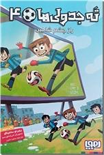 خرید کتاب ته جدولی ها 4 - راز چشم شاهین از: www.ashja.com - کتابسرای اشجع