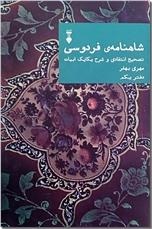 خرید کتاب شاهنامه فردوسی بهفر - دفتر اول از: www.ashja.com - کتابسرای اشجع