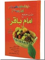 خرید کتاب طب جامع امام باقر ع از: www.ashja.com - کتابسرای اشجع