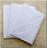 خرید کتاب اوراق یدک 26 حلقه از: www.ashja.com - کتابسرای اشجع