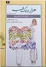 خرید کتاب هزار و یک شب - دوجلدی از: www.ashja.com - کتابسرای اشجع