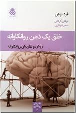 خرید کتاب خلق یک ذهن روانکاوانه از: www.ashja.com - کتابسرای اشجع