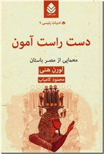 خرید کتاب دست راست آزمون از: www.ashja.com - کتابسرای اشجع